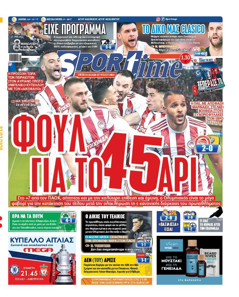 Εφημερίδα SPORTIME - Εξώφυλλο φύλλου 3/3/2020