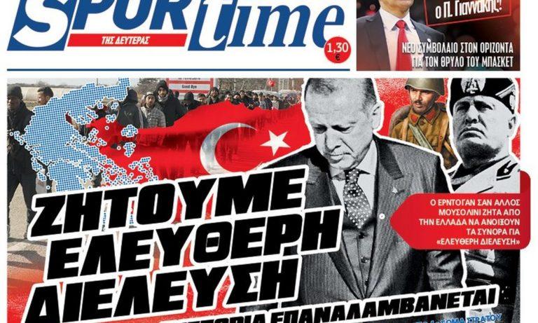 Διαβάστε σήμερα στο Sportime: «Ζητούμε ελεύθερη διέλευση»