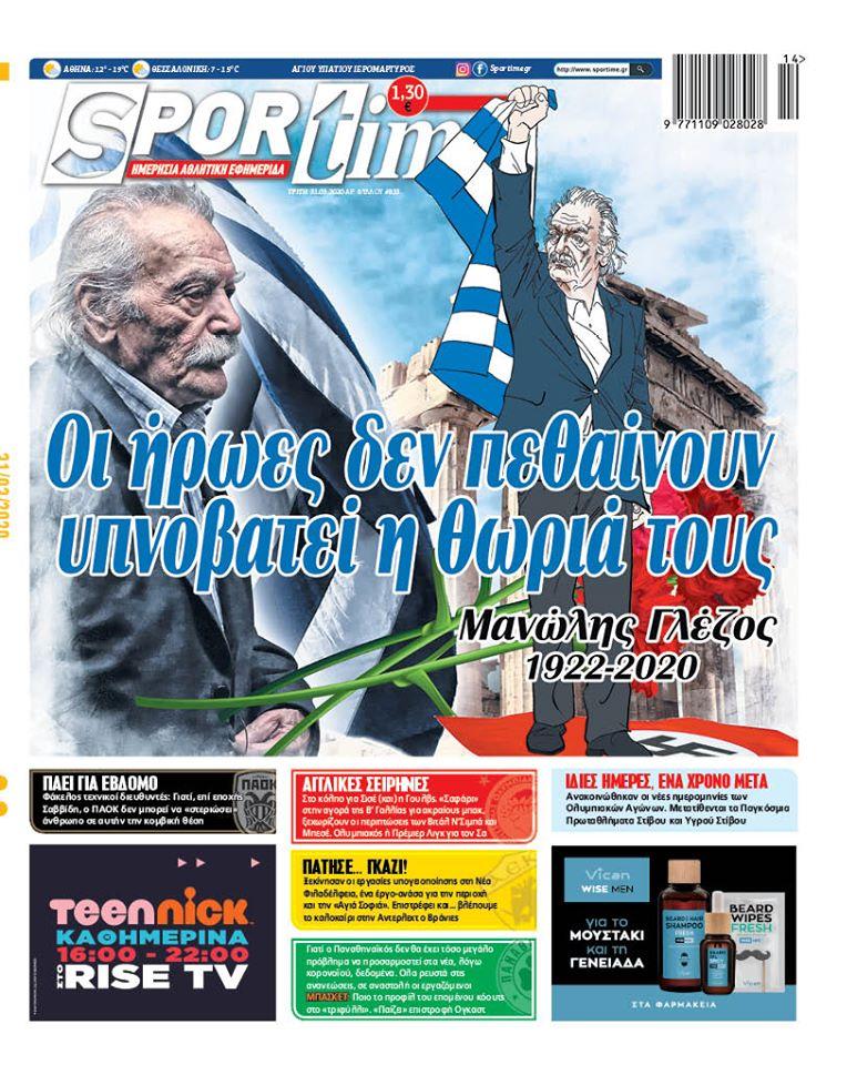 Εφημερίδα SPORTIME - Εξώφυλλο φύλλου 31/3/2020