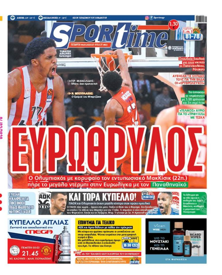 Εξώφυλλο Εφημερίδας Sportime έναν χρόνο πριν - 4/3/2020
