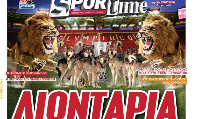 Διαβάστε σήμερα στο Sportime: «Λιοντάρια»
