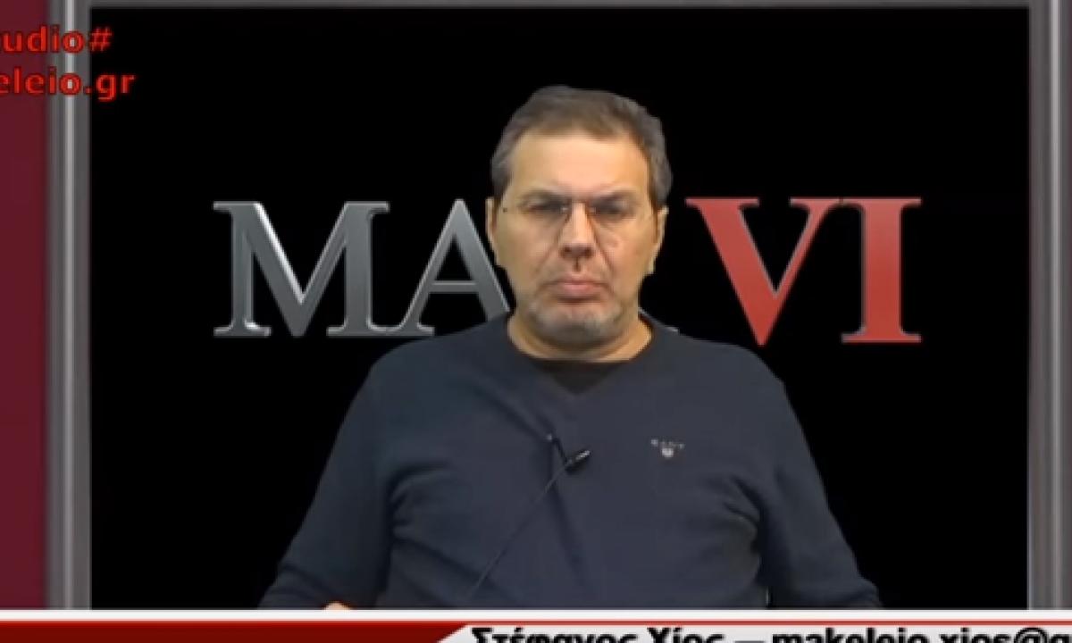 Στέφανος Χίος: Εκδόθηκε ένταλμα για τη σύλληψη του (vid)