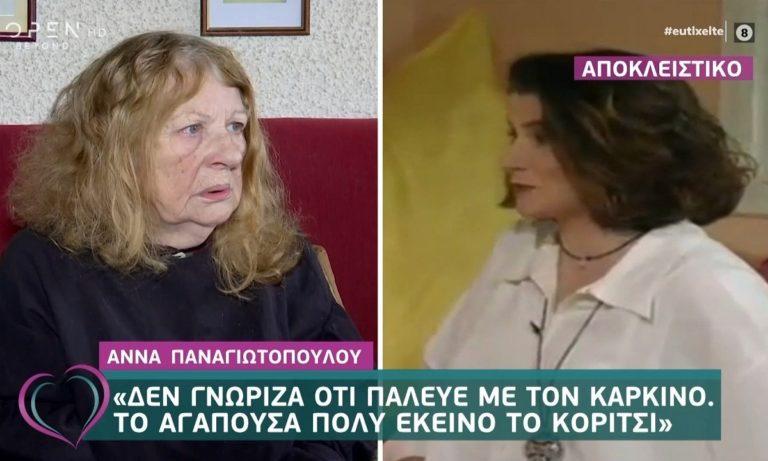 Η Άννα Παναγιωτοπούλου για τη «Ντορίτα»: «Δεν γνώριζα ότι πάλευε με τον καρκίνο» (vid)