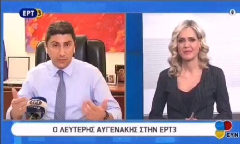 Έξαλλος ο Αυγενάκης με δημοσιογράφο της ΕΡΤ3 σε ερώτηση για την ΕΕΑ! (vid)