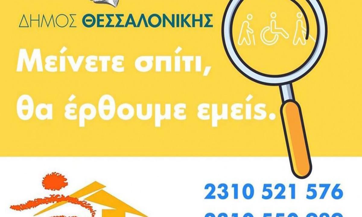 Κορονοϊός: Στη Θεσσαλονίκη πηγαίνουν τα ΚΑΠΗ στο σπίτι