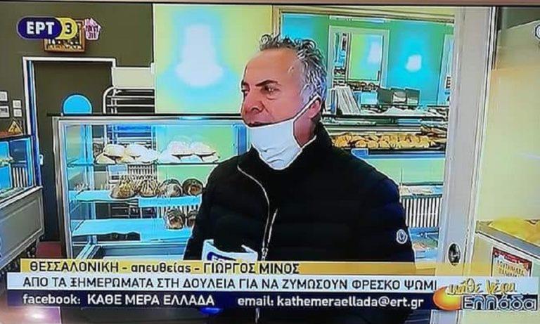 Ο Γιώργος Μίνος κάνει ρεπορτάζ σε φούρνο με μάσκα!
