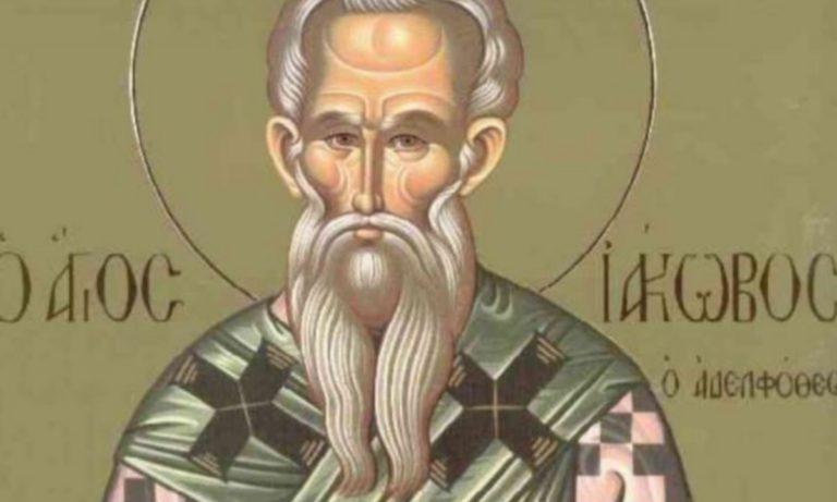 Εορτολόγιο Σάββατο 21 Μαρτίου: Ποιοι γιορτάζουν σήμερα
