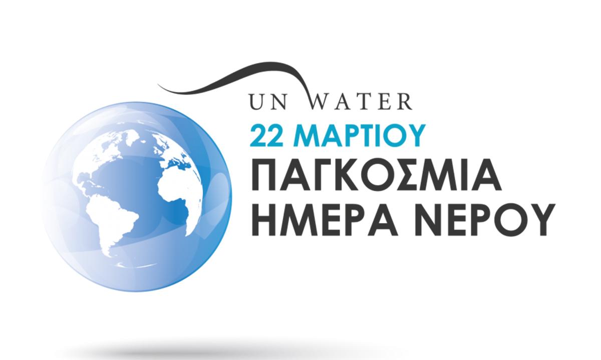 Παγκόσμια Ημέρα Νερού: Το νερό και η κλιματική αλλαγή