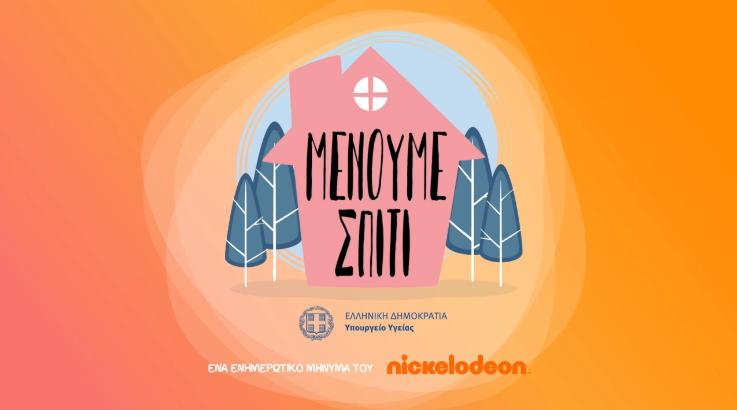 Κορονοϊός: Το Nickelodeon στην πρώτη γραμμή μαζί με το Υπουργείο Υγείας