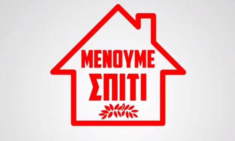 Ολυμπιακός: Καμπάνια για το #Μενουμεσπιτι (vid)