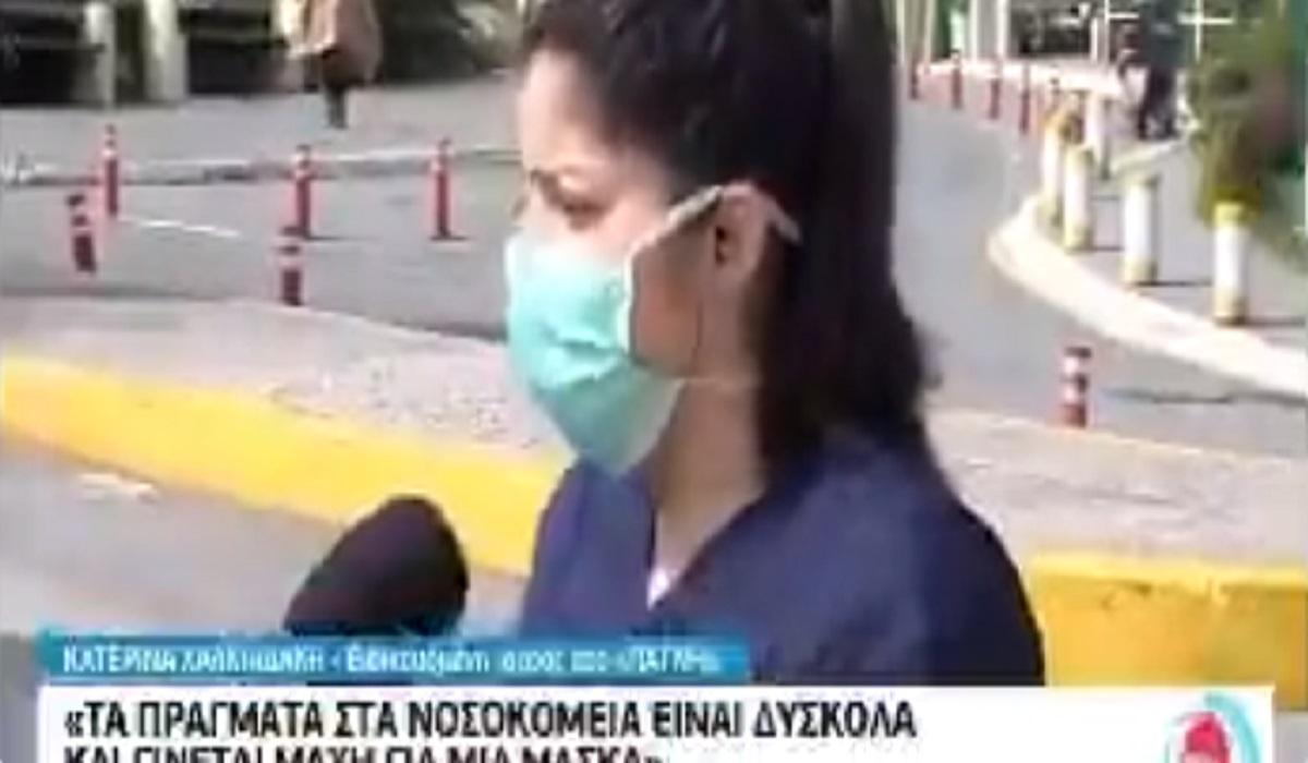 Κορονοϊός: Μάχη για μία μάσκα δίνουν οι ιατροί και οι νοσηλευτές