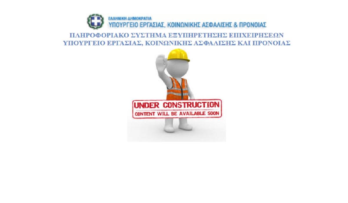 Kορονοϊός: Τι συμβαίνει με την πλατφόρμα για τα 800 ευρώ