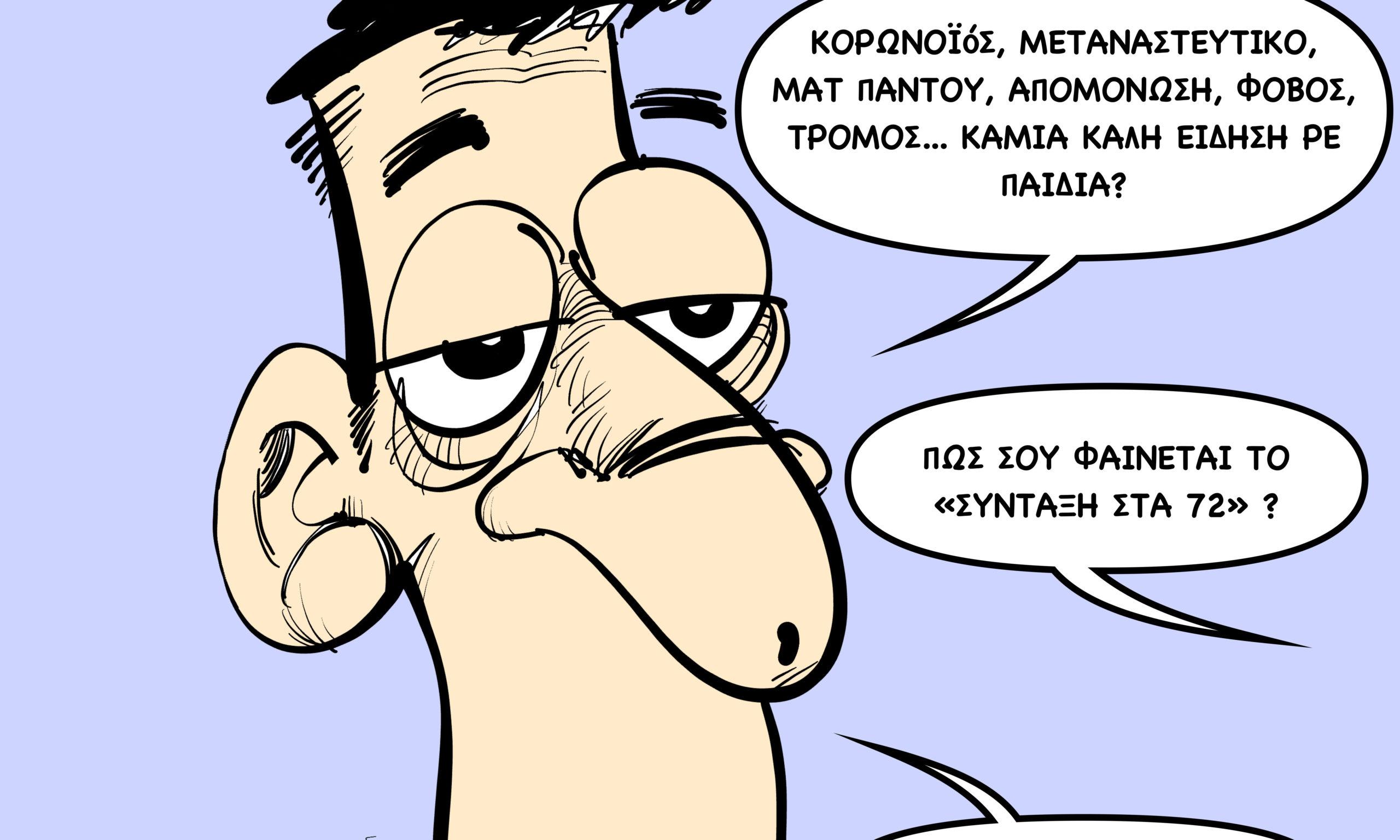 Το σκίτσο του Sportime (7/3) - Sportime.GR