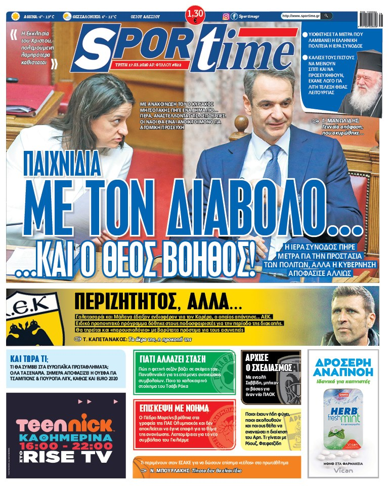 Εφημερίδα SPORTIME - Εξώφυλλο φύλλου 17/3/2020