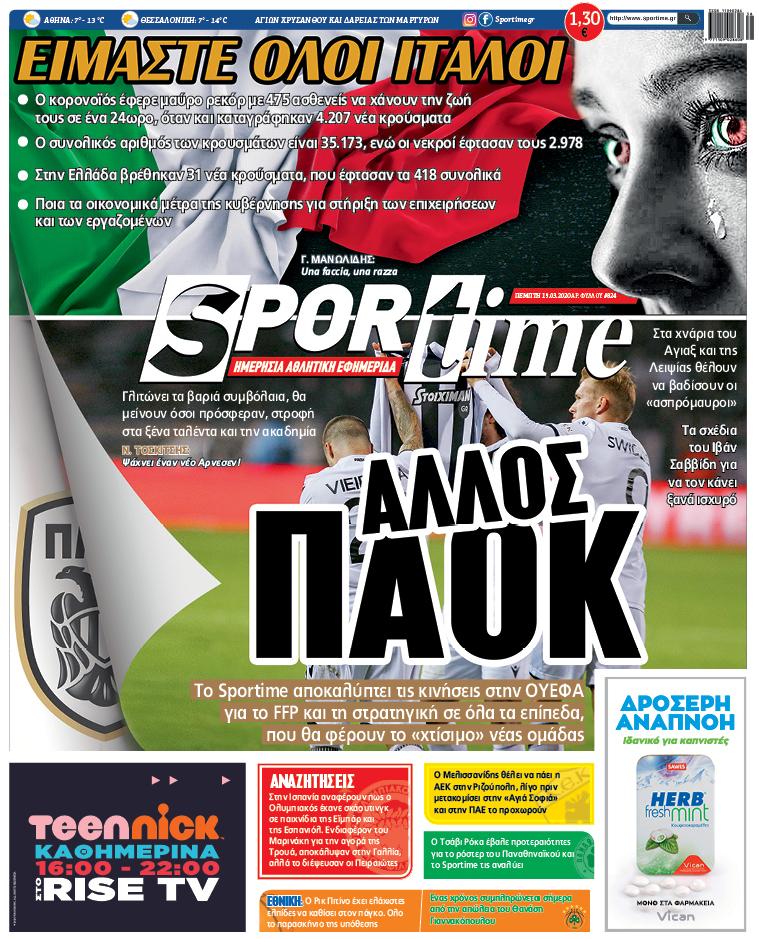 Εφημερίδα SPORTIME - Εξώφυλλο φύλλου 19/3/2020