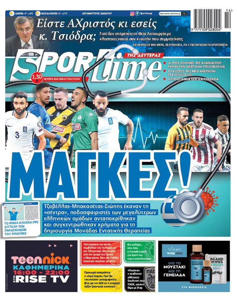 Εφημερίδα SPORTIME - Εξώφυλλο φύλλου 30/3/2020