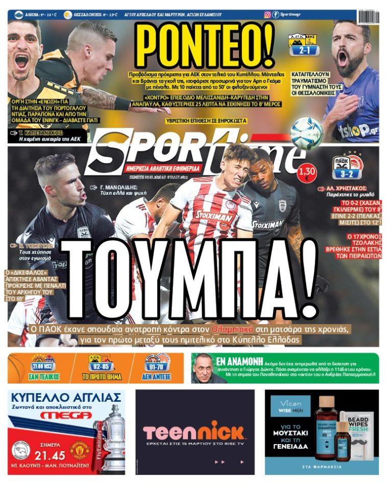 Εξώφυλλο Εφημερίδας Sportime έναν χρόνο πριν - 5/3/2020