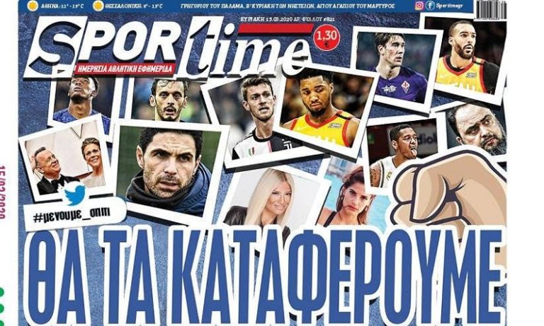 Διαβάστε σήμερα στο Sportime: «Θα τα καταφέρουμε»