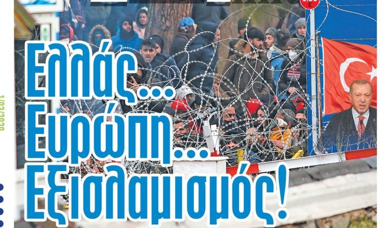 Διαβάστε σήμερα στο Sportime: «Ελλάς, Ευρώπη, Εξισλαμισμός»