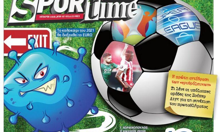 Διαβάστε σήμερα στο Sportime: «Θα έχει μπάλα»