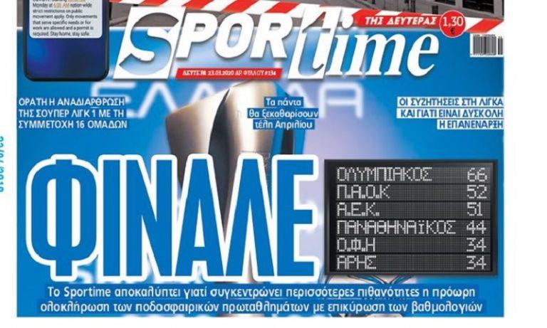 Διαβάστε σήμερα στο Sportime: «Φινάλε»