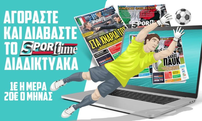 Αγοράστε και διαβάστε το Sportime διαδικτυακά!