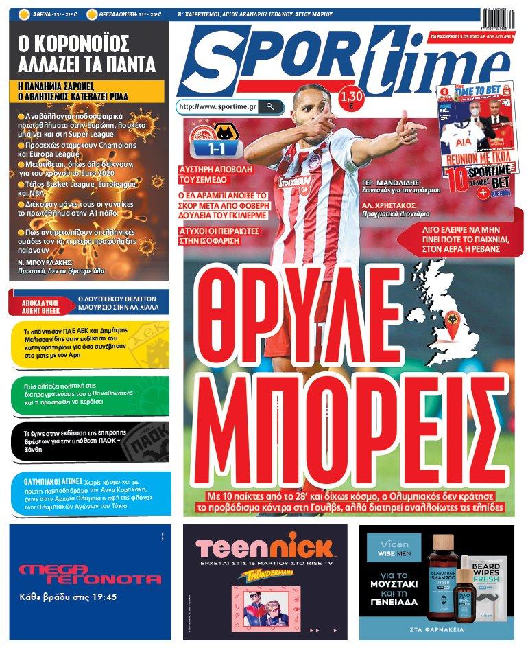 Εφημερίδα SPORTIME - Εξώφυλλο φύλλου 13/3/2020
