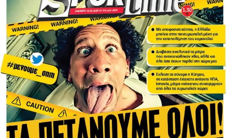 Διαβάστε σήμερα στο Sportime: «Τα πετάνουμε όλοι!»