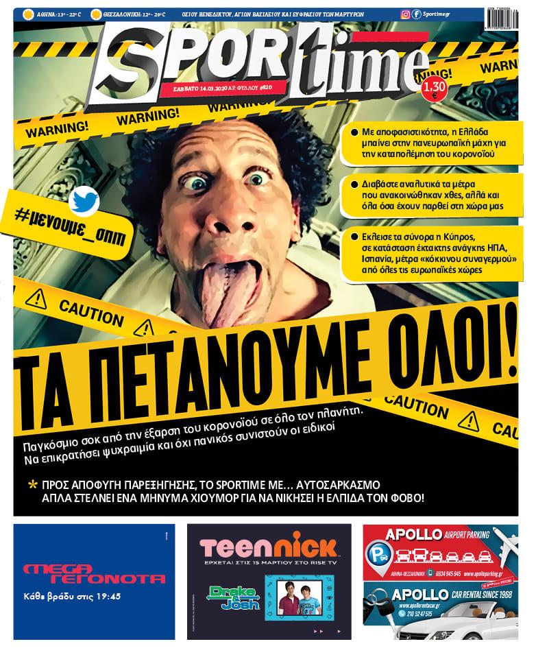 Εφημερίδα SPORTIME - Εξώφυλλο φύλλου 14/3/2020