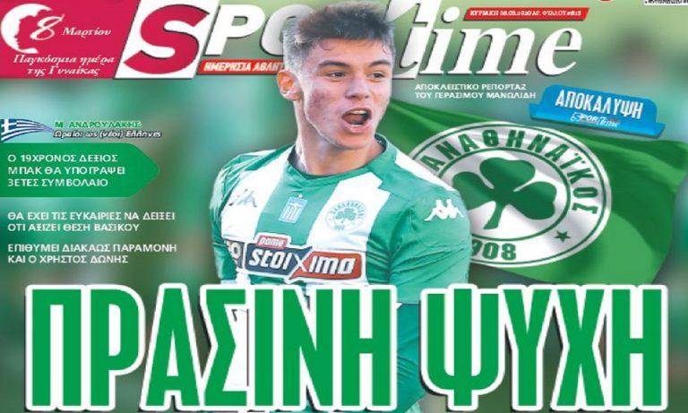 Διαβάστε σήμερα στο Sportime: «Πράσινη ψυχή»