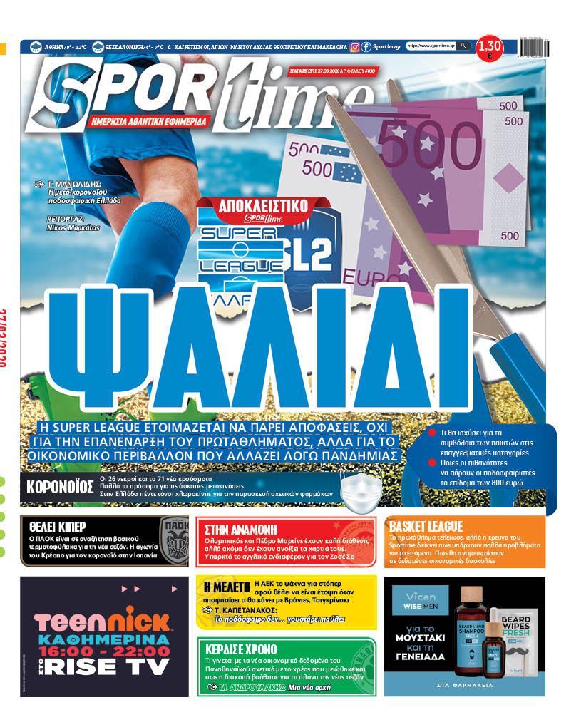 Εφημερίδα SPORTIME - Εξώφυλλο φύλλου 27/3/2020