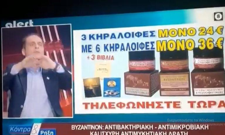 Βελόπουλος: Εισαγγελική έρευνα για τις κρέμες κατά του κορονοϊού!
