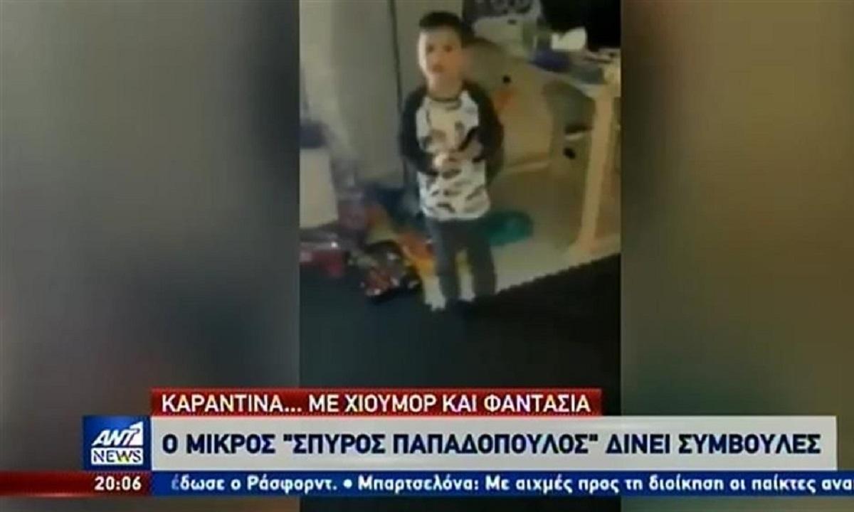 Viral: Πιτσιρικάς τρολάρει τον Σπύρο Παπαδόπουλο στο σποτ «Μένουμε Σπίτι» (vid)