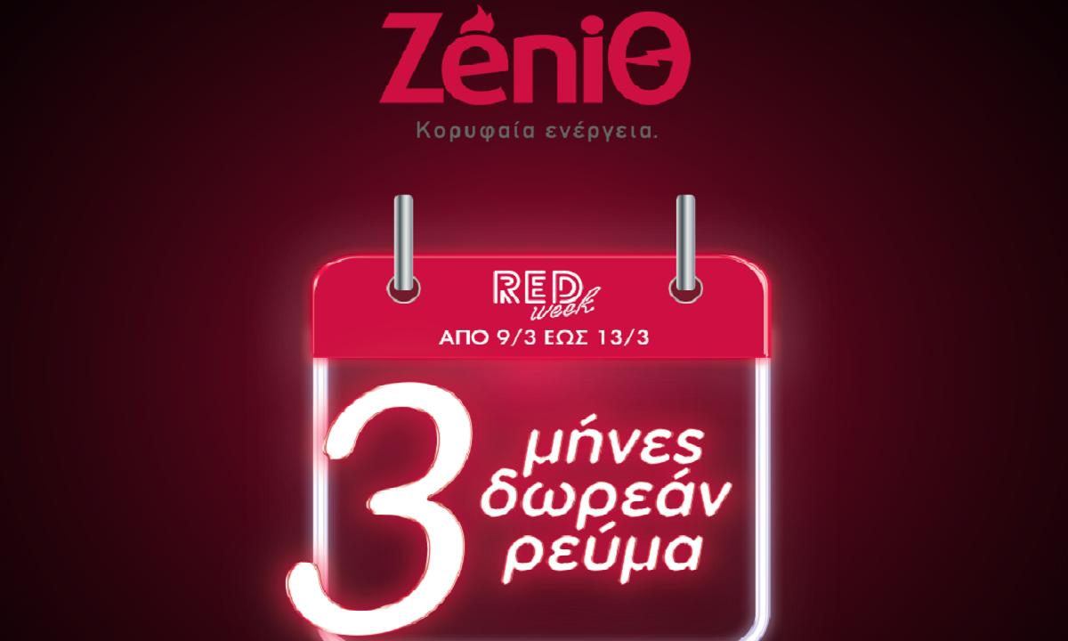 RED WEEK από τη ZeniΘ με 3 μήνες δωρεάν ρεύμα