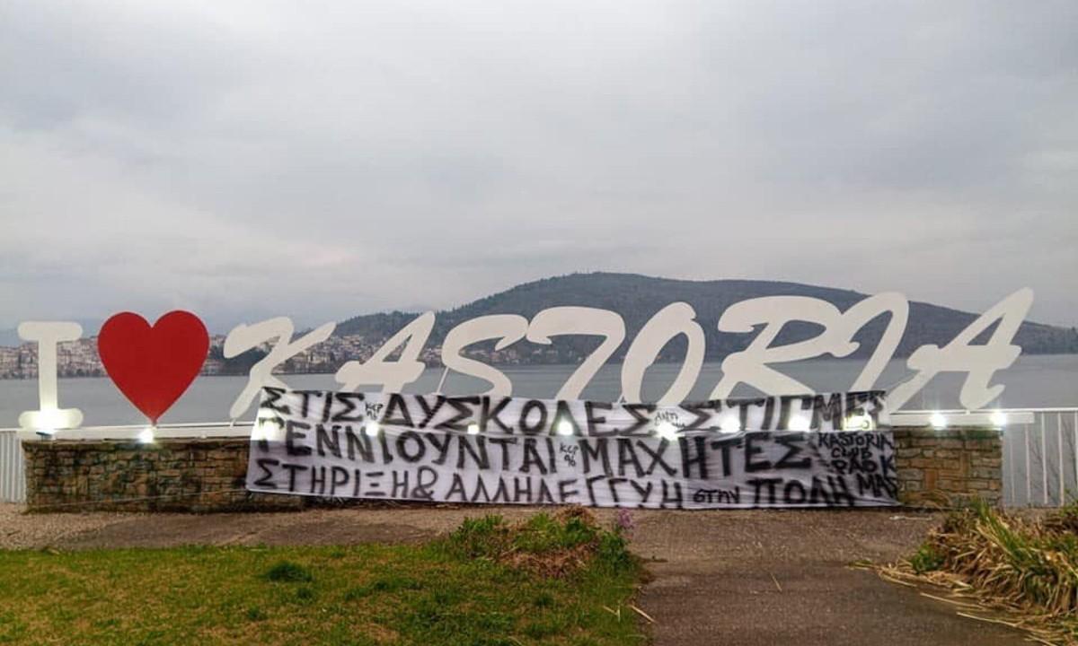 ΠΑΟΚ Καστοριά