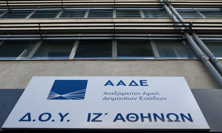 ΑΑΔΕ: Οδηγίες για το «κούρεμα» 25% του ΦΠΑ με άλλες οφειλές