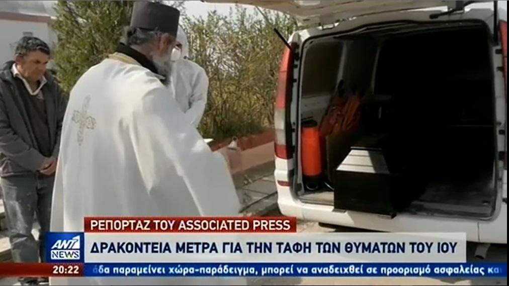 Κορονοϊός: Έτσι γίνονται στην Ελλάδα οι κηδείες θυμάτων του φονικού ιού (vid)