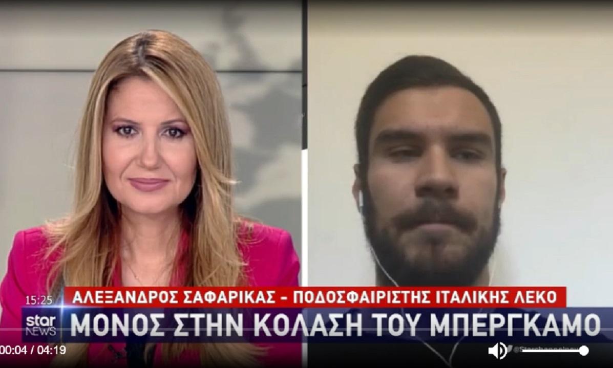 Α. Σαφαρίκας: Ο Ελληνας ποδοσφαιριστής που εγκλωβίστηκε στην «κόλαση»« του Μπέργκαμο (vid)