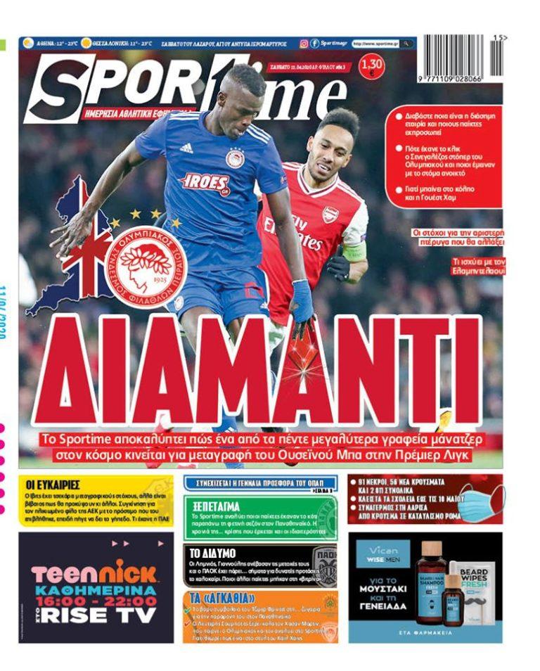 Εξώφυλλο Εφημερίδας Sportime έναν χρόνο πριν - 11/4/2020