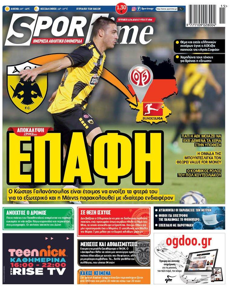 Εξώφυλλο Εφημερίδας Sportime έναν χρόνο πριν - 12/4/2020