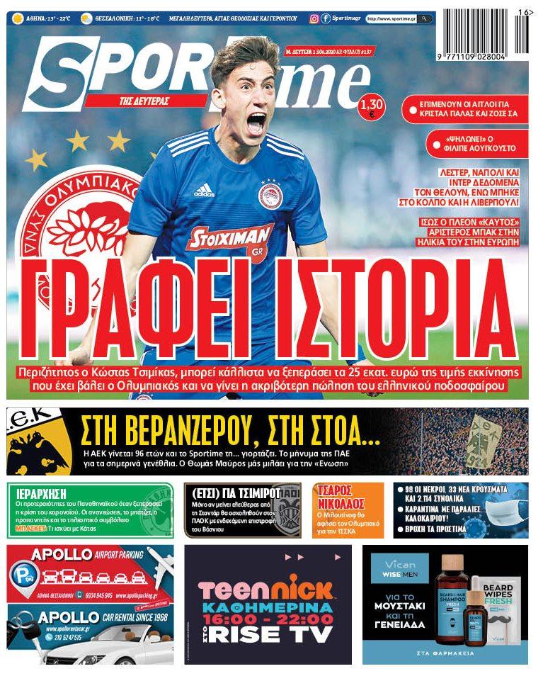 Εξώφυλλο Εφημερίδας Sportime έναν χρόνο πριν - 13/4/2020
