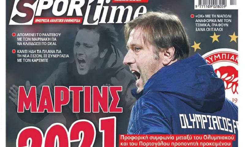 Διαβάστε σήμερα στο Sportime: «Μαρτίνς 2021»