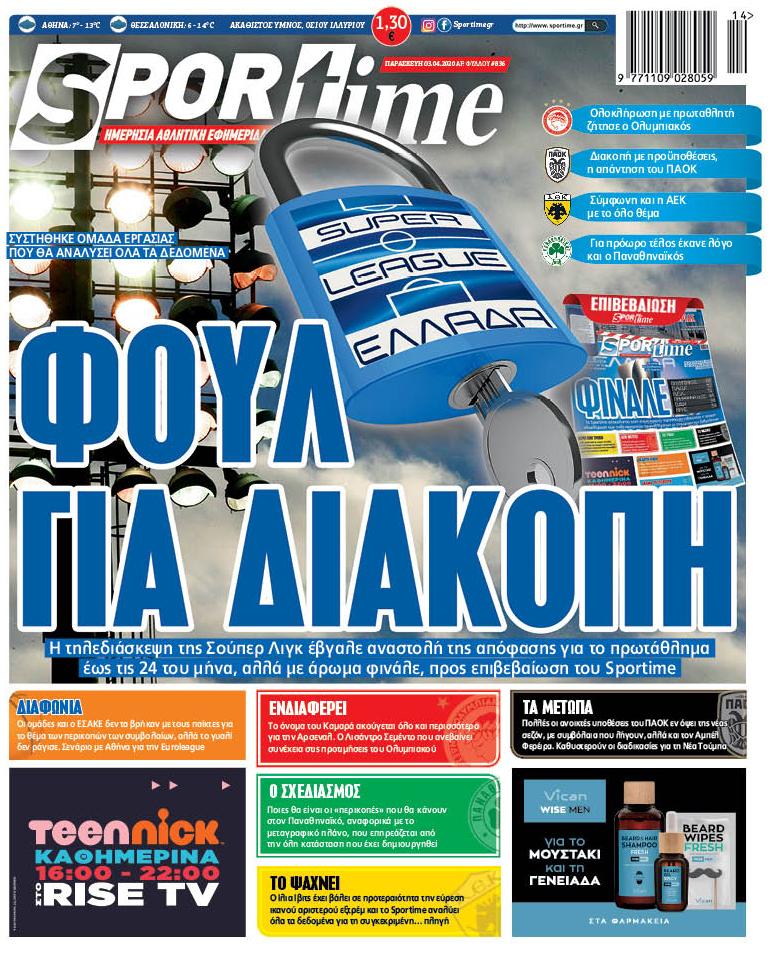 Εφημερίδα SPORTIME - Εξώφυλλο φύλλου 3/4/2020