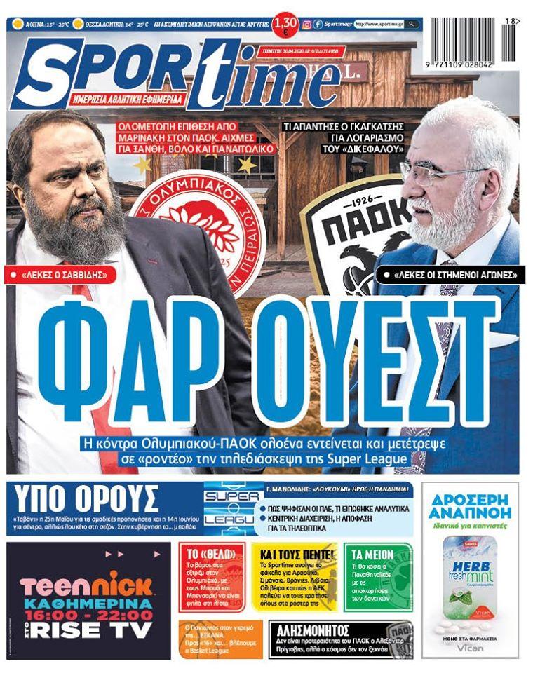 Εφημερίδα SPORTIME - Εξώφυλλο φύλλου 30/4/2020