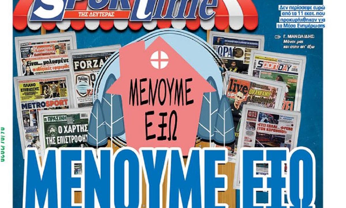 αθλητικές εφημερίδες Sportime - Διαβάστε σήμερα «Μένουμε έξω»