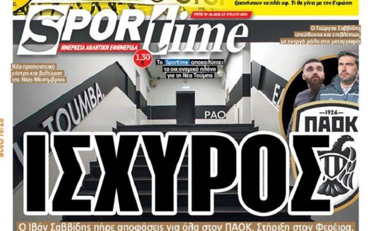 Διαβάστε σήμερα στο Sportime: «Ισχυρός»
