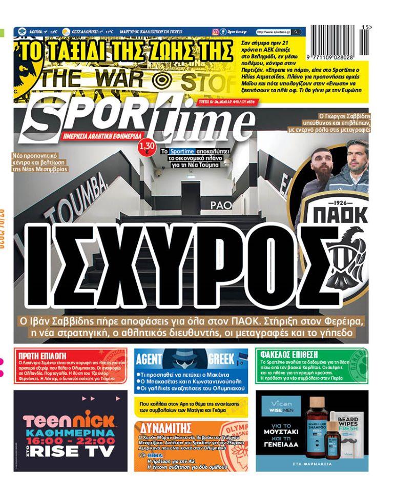 Εφημερίδα SPORTIME - Εξώφυλλο φύλλου 7/4/2020