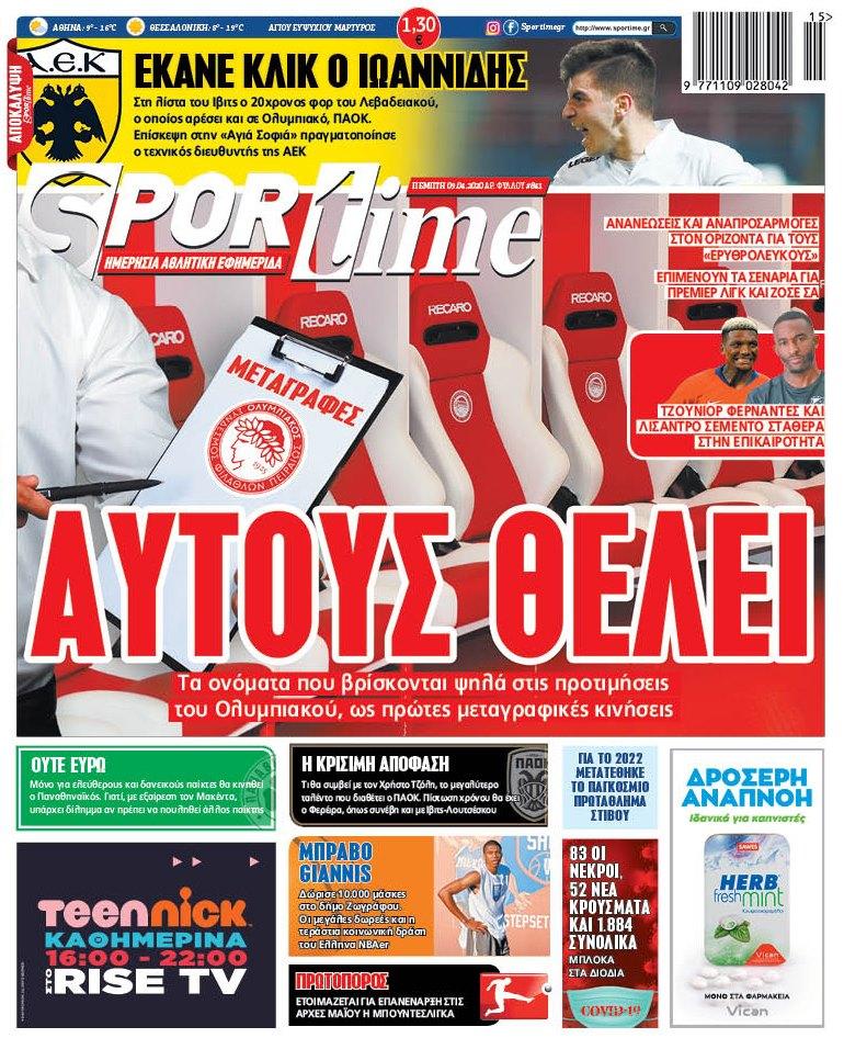 Εφημερίδα SPORTIME - Εξώφυλλο φύλλου 9/4/2020