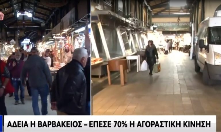 Κορονοϊός – Πάσχα: Άδεια η Βαρβάκειος αγορά –  Πεσμένη κατά 70% η κίνηση (vid)