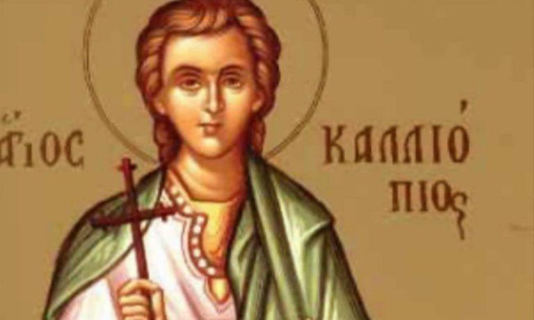 Εορτολόγιο Τρίτη 7 Απριλίου: Ποιοι γιορτάζουν σήμερα
